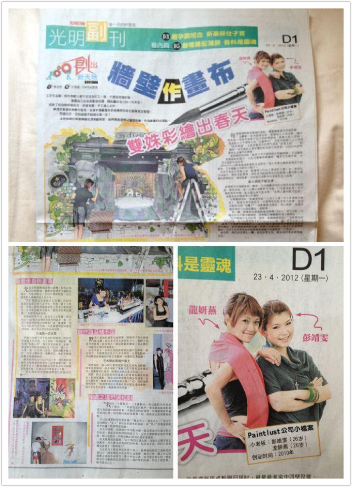 Art Misfits Guang Ming Daily